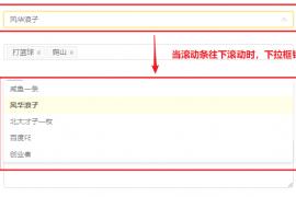 antd库中使用Select组件下拉选项偏移错位处理方法