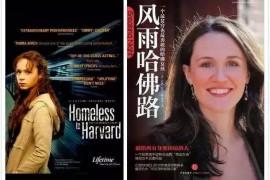 一个最贫穷也最勇敢的哈佛女孩的人生旅程故事