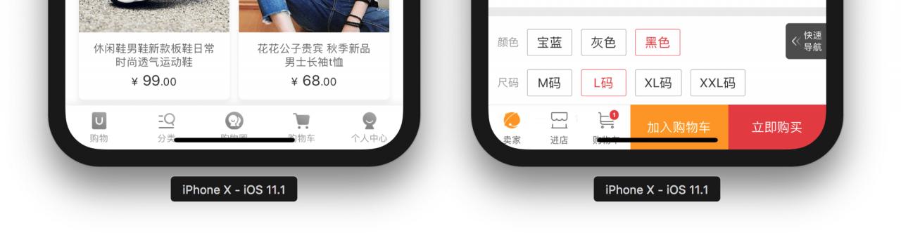 h5页面移动端iPhoneX适配方法